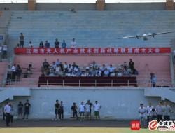 沈阳市无人机产业技术创新战略联盟成立