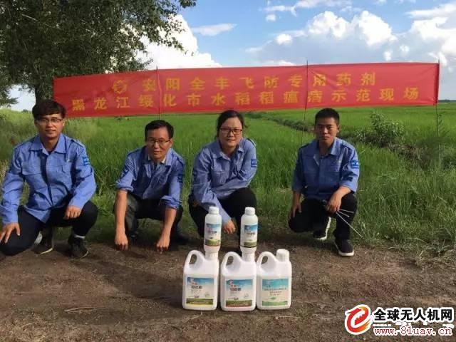 全丰航空参与黑龙江防治水稻病虫实验示范