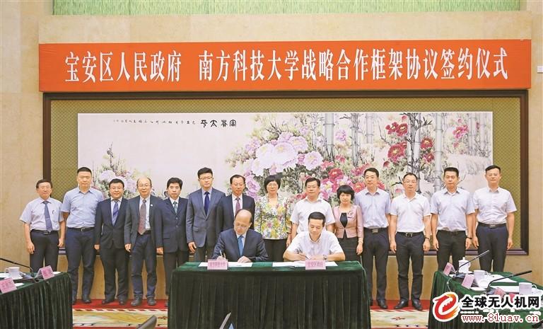 深圳宝安区与南科大签订战略合作框架协议