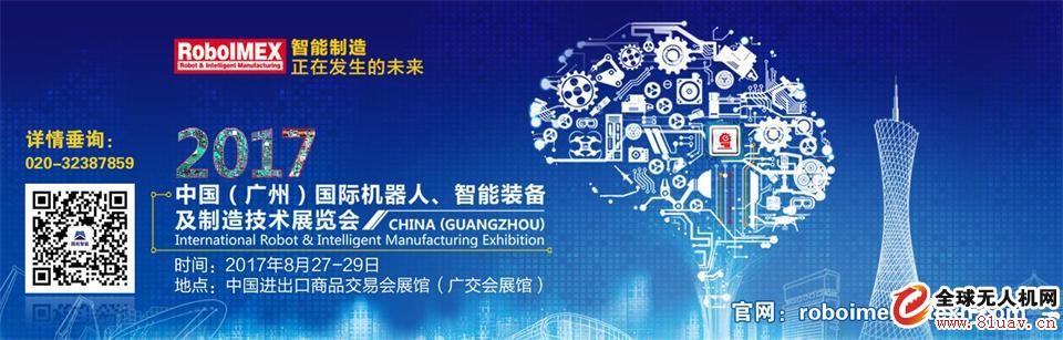军师联盟之2017中国(广州)国际机器人、智能装备及制造技术展览会即将上演