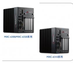 华颉电子Matrix MXC-6300/6310/6320系列嵌入式工控机