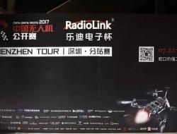 中国无人机公开赛深圳站精彩落幕
