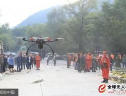 无人机九寨沟地震救灾显身手