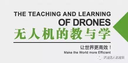 天途教育重磅推出无人机系统知识及操控技巧连载文章