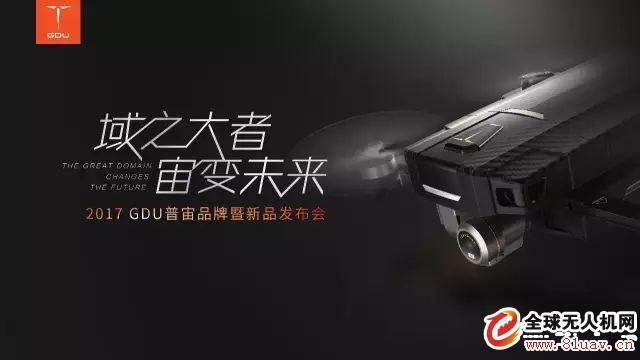 2017 GDU普宙品牌暨新品发布会即将盛大启幕!