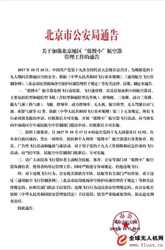"""北京市发布加强""""低慢小""""航空器管理的通知"""
