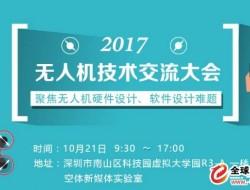 2017电子工程师无人机技术交流大会(深圳)