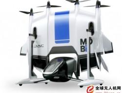Airspacex计划研制军用型MOBi空中共享出租车