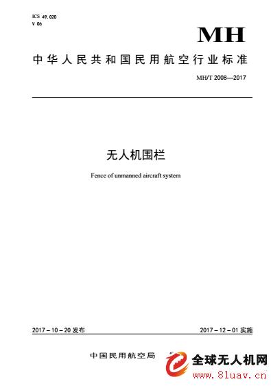 """中国民用航空局新标发布!无人机监管""""有法可依"""""""