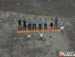 AEE一电航空成为第一批具备警用无人机培训资质的机构