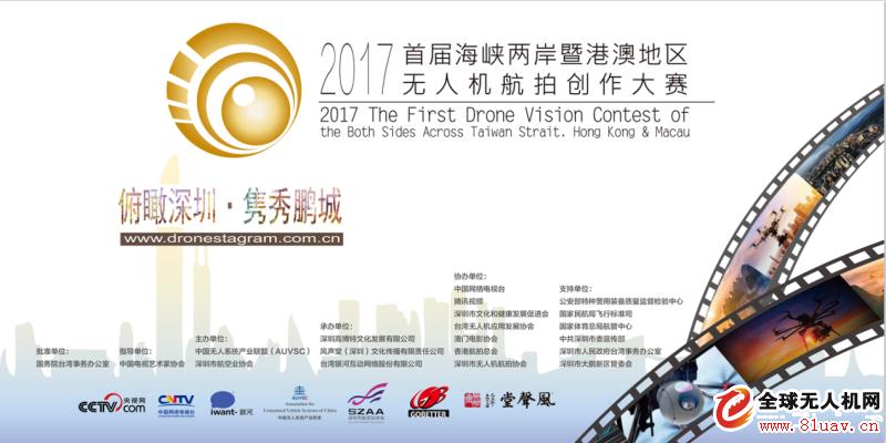 2017首届海峡两岸暨港澳地区无人机航拍创作大赛——新闻发布会在深圳召开