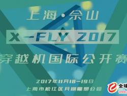 上海佘山X-FLY穿越机国际公开赛明日开幕