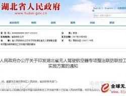 湖北省人民政府印发了《湖北省无人驾驶航空器专项整治联防联控工作实施方案》