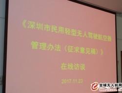 深圳举办无人机管理立法听证会 现场都讨论了哪