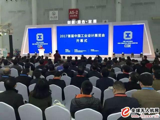 驭云无人机亮相首届中国工业设计展览会