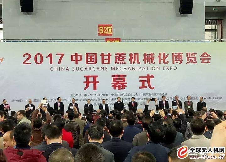 珠海羽人参展2017中国甘蔗机械化博览会