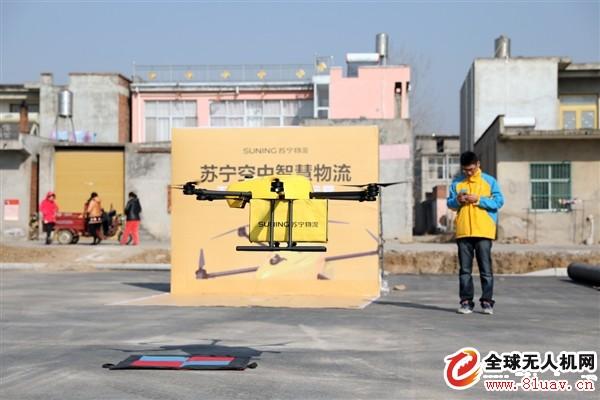 苏宁无人机在安徽村庄仅用14分钟完结首单派送