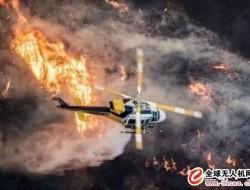 洛杉矶消防局首次使用无人机应对山火