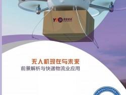 行业首份无人机报告发布,未来无人机将迎来一波