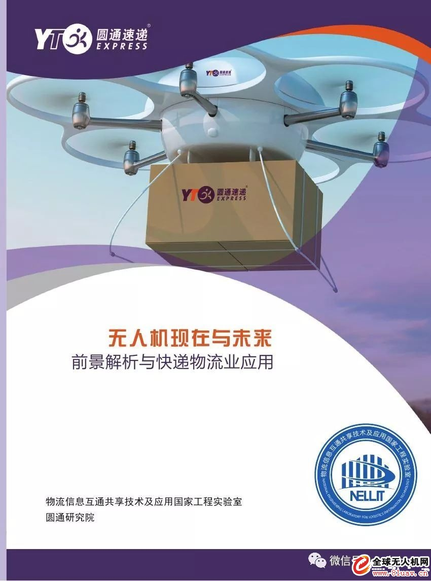 无人机职业陈述 无人机职业数据 无人机陈述