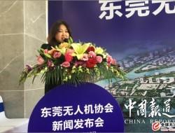 东莞无人机协会筹备工作新闻发布会在东莞水乡国
