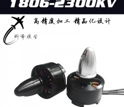 1806-2300KV无人机电机