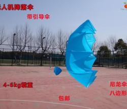 4-6kg载重 无人机降落伞 带引导伞 优质尼龙伞布 投物伞
