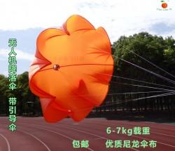 6-7kg载重 无人机降落伞 带引导伞 优质尼龙伞布 投物伞
