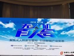 """科卫泰喜获2018第三届无人机百人会""""中国无人机"""