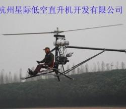 简易直升机 航空拍摄 科学测绘 电力巡逻 大型油动无人机