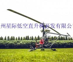 电力巡线道路勘测军警巡视边境巡逻专用无人机直升机散件