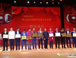 鹰眼科技被评为中国警用装备十大品牌