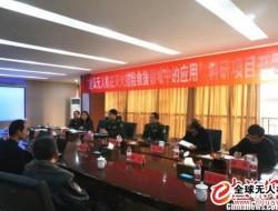 """""""消防无人机""""科研项目开题会议在河南省消防总队培训基地举行"""