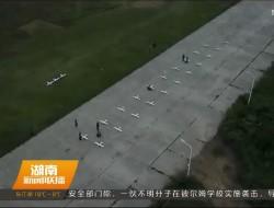 国防科大研发无人机集群作战 起飞场景震撼