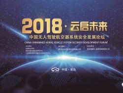 预告:中国无人驾驶航空器系统安全发展论坛将于本周六召开