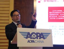 AOPA中国:中国已有近2.5万人获得民用无人机驾驶员合格证