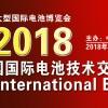 CIBF2018 第十三届中国国际电池技术交流会/展览会