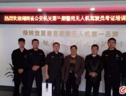 """""""湖南省公安机关第一期警用无人机驾驶员培训班""""正式开班"""