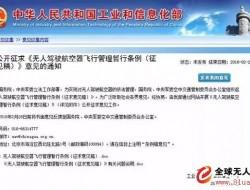 工信部、民航局颁布无人驾驶航空器飞行管理暂行