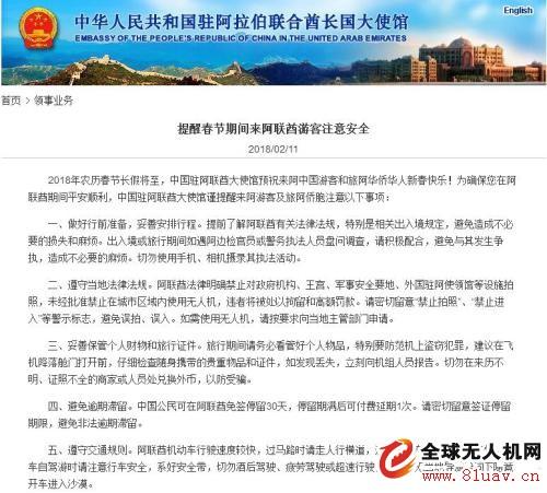阿联酋城市区域禁用无人机 中使馆吁中国游客谨记