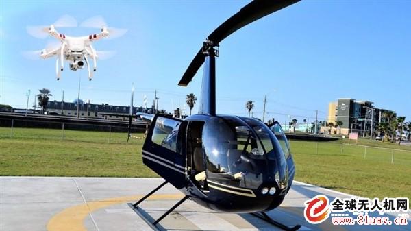 国际首例 无人机致直升机坠毁事情