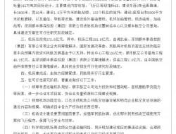 顺丰机场获国务院中央军委正式批复   总投资372