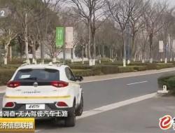 """历史性的一步!中国""""无人汽车""""正式上路测试"""