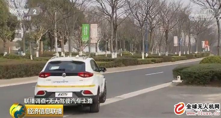 我国无人轿车正式上路测验