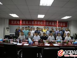 《光伏电站用无人机系统检测技术规范》在北京正