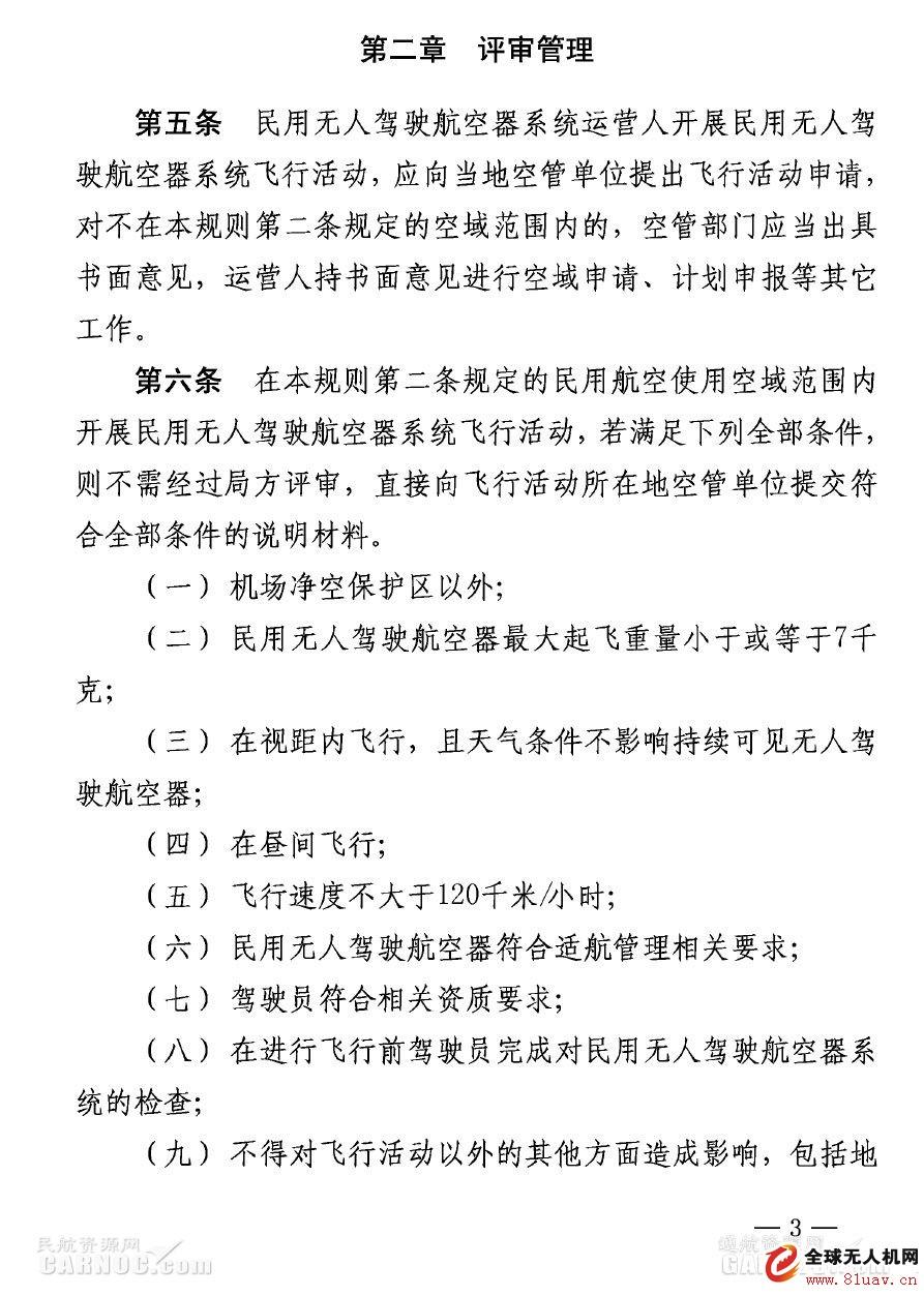 中南地区民用无人驾驶航空器系统空中交通管理评审规则(试行)》