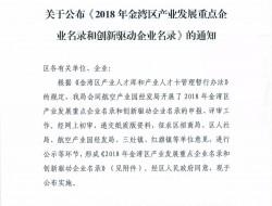 珠海羽人入选金湾区创新驱动企业名录