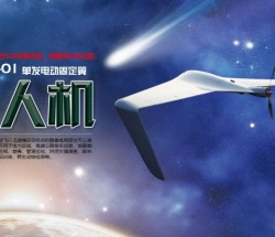 Fysun-01固定翼航测无人机