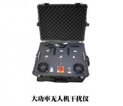 DS0002S大功率无人机干扰器 无人机干扰枪 反制枪