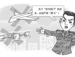 """无人机""""黑飞""""扰乱航空秩序 4名黑飞者被刑拘并立案侦查"""